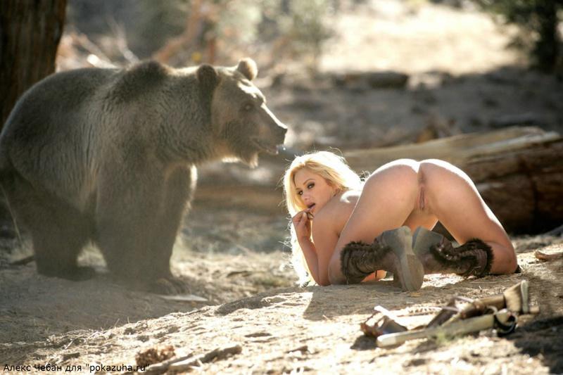 Грудастая блондинка разделась возле медведя